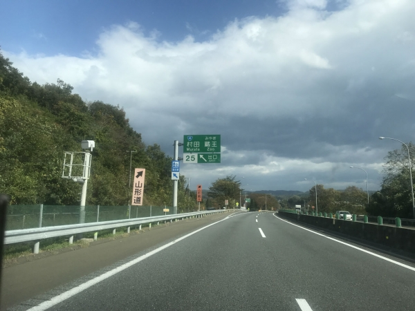 村田 蔵王IC
