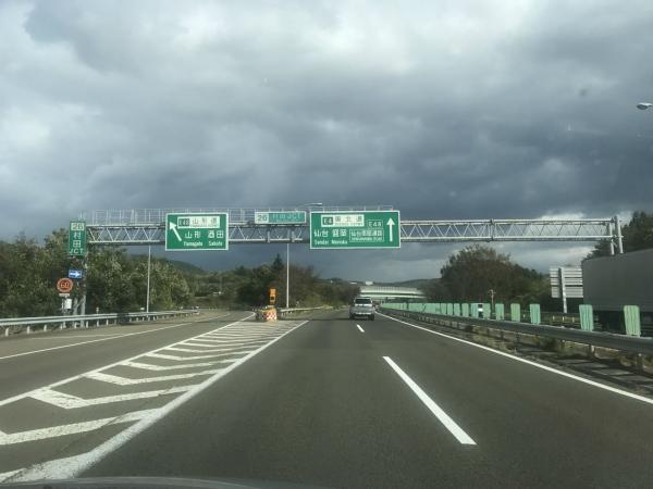 村田JCT