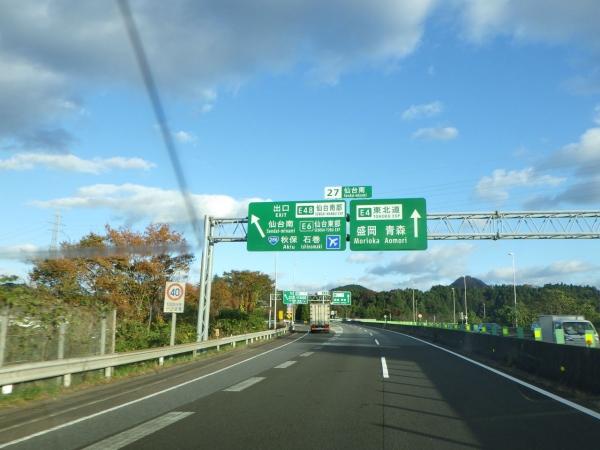 仙台南IC