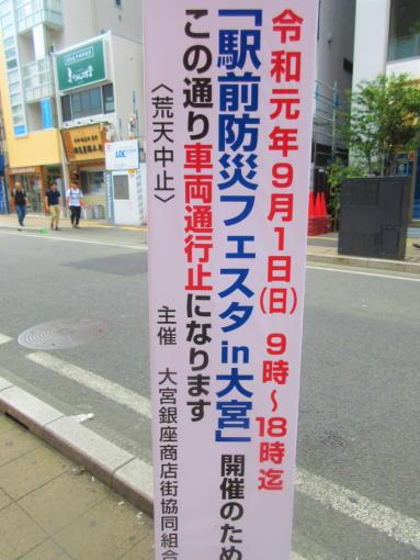 202  防災フェスタ(1)