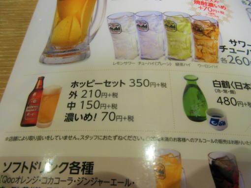 103  酒メニュー(1)