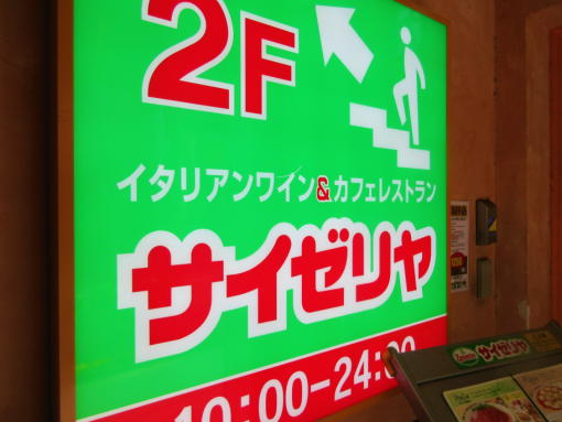 102  入れなかった店(1)