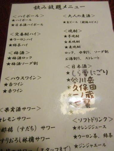 202  飲みほメニュー(1)
