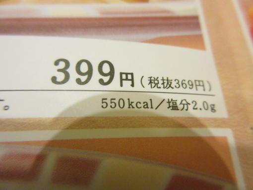 103  たらこは550(1)