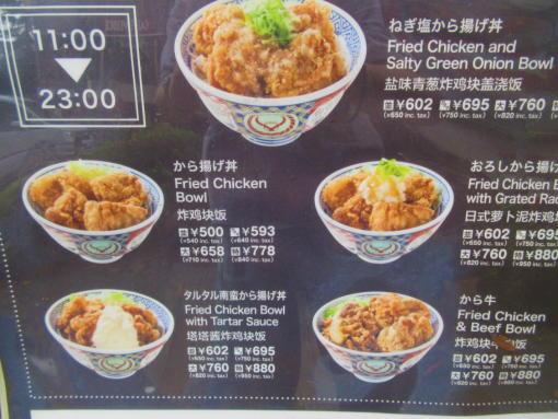 103  唐揚げ丼(1)