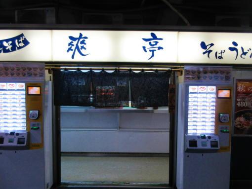 101  爽亭(1)