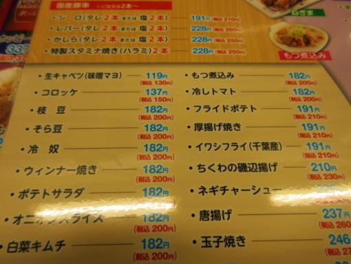 002  食べ物メニュー(1)