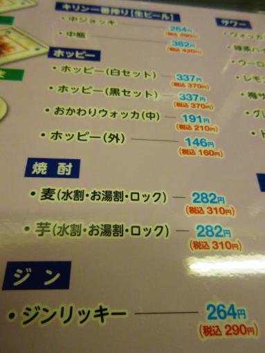 003  酒メニュー(1)