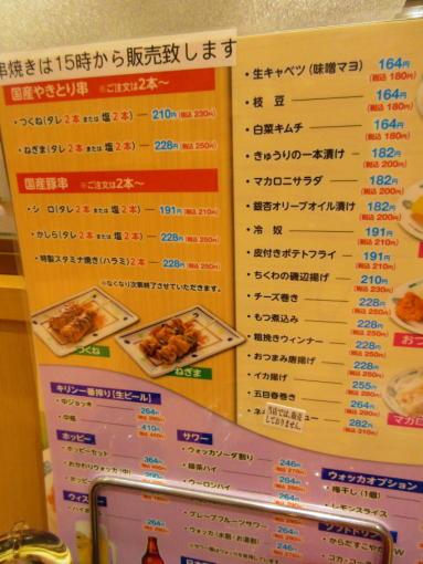 103  居酒屋メニュー(1)