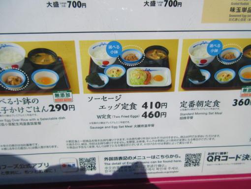 102  朝メニュー(1)
