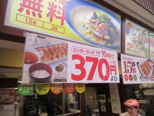 102  らんち370円+税(1)