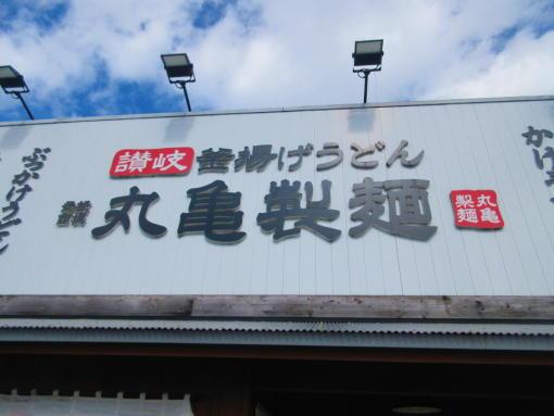 101  丸亀製麺(1)