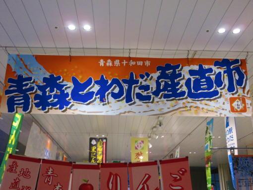 202  青森十和田(1)