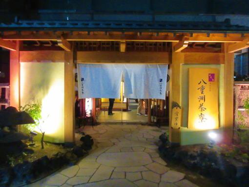 001  八重洲茶寮(1)