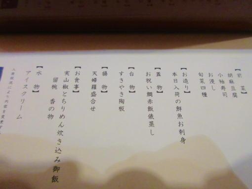 003  献立(1)