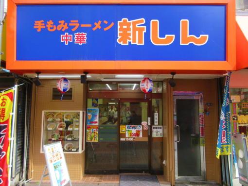 101  新しん(1)
