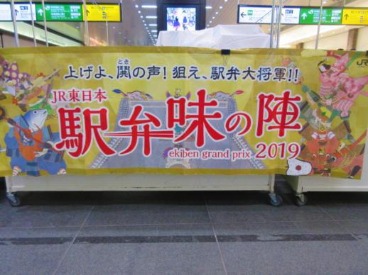 202  駅弁大会(1)