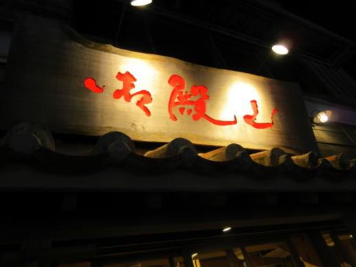 201  御殿山(1)