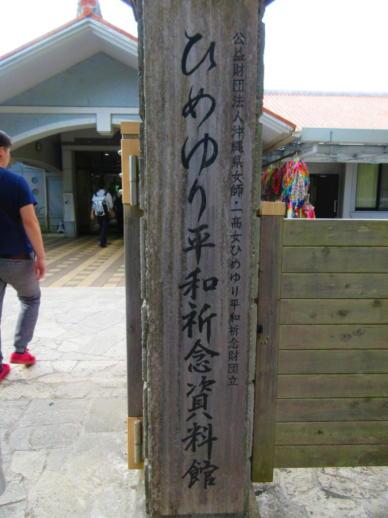 063  ひめゆり資料館(1)
