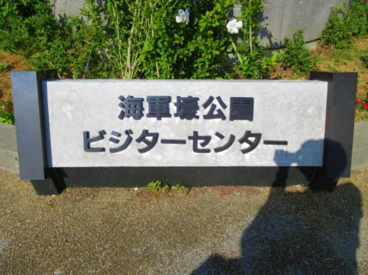 065  海軍壕公園(1)