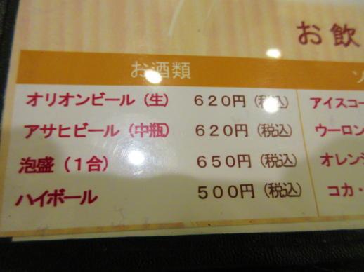 203  酒メニュー(1)