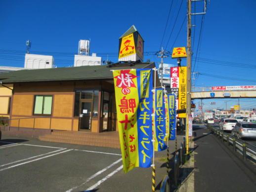 101  山田うどん(1)