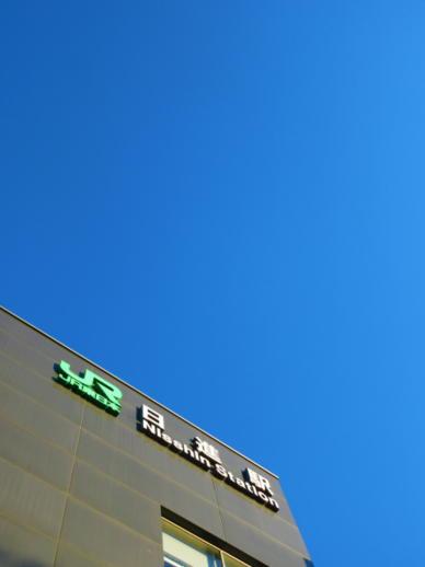201  空日進駅(1)