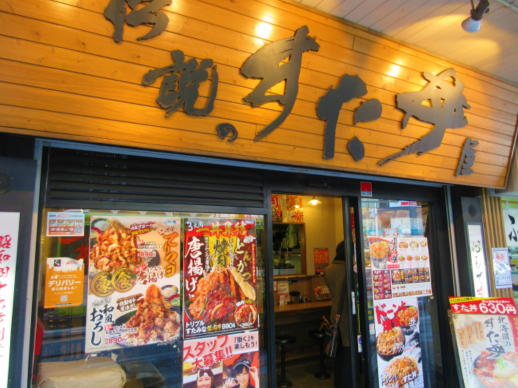 101  すた丼屋(1)