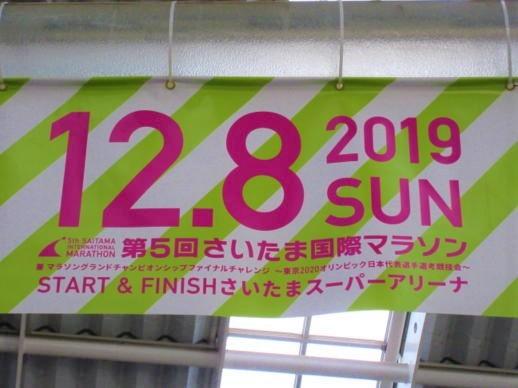 202  さいたま国際マラソン(1)