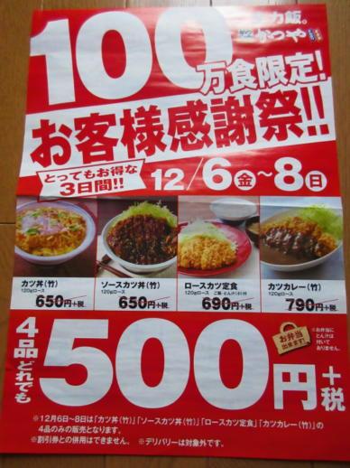 102  かつ500円(1)