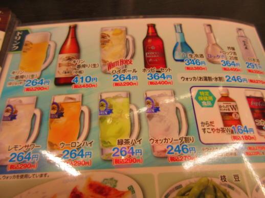 223  酒メニュー(1)