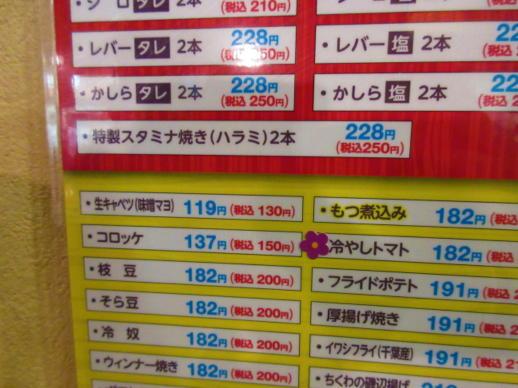 004  メニュー(1)