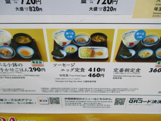 102  朝食メニュー(1)