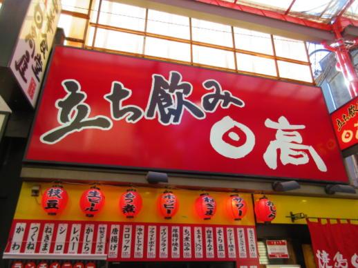 101  焼鳥日高(1)