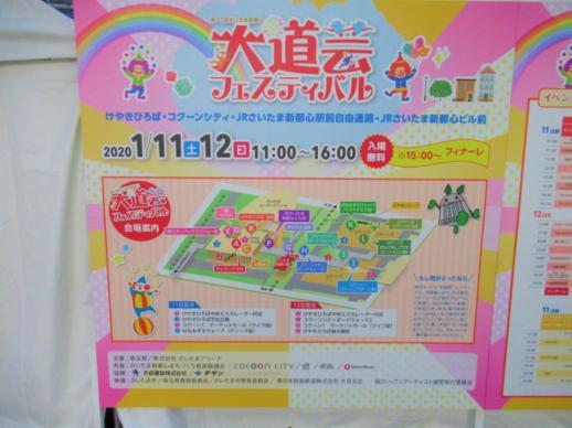 202  大道芸フェスティバル(1)