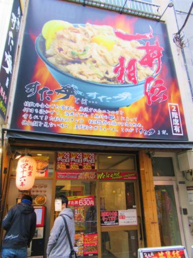 101  伝説のすた丼屋(1)