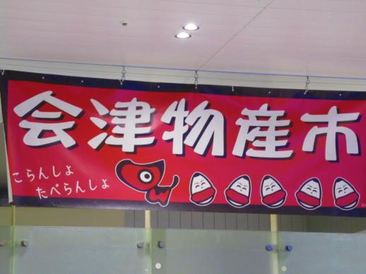 202  会津物産市(1)