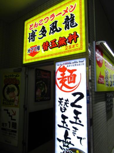 101  博多風龍(1)