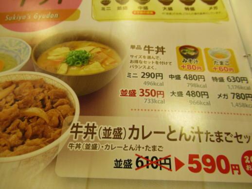 103  牛丼メニュー(1)