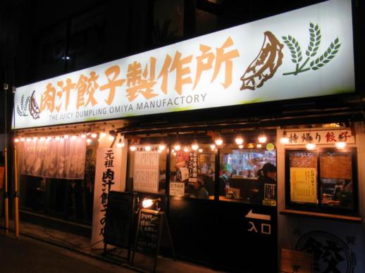 001  肉汁餃子(1)