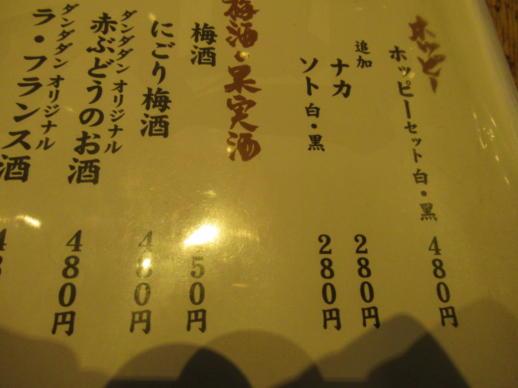 004  鮭メニュー(1)