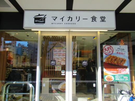101  マイカリー食堂(1)