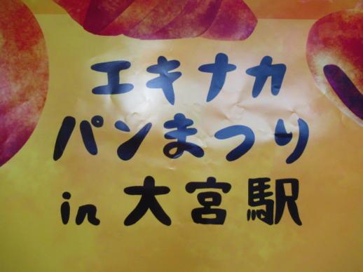 202  エキナカパンまつり(1)