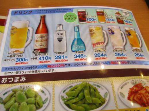 103  鮭メニュー(1)