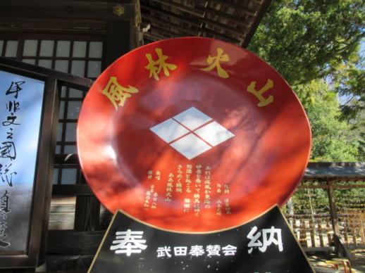 053  風林火山の杯(1)