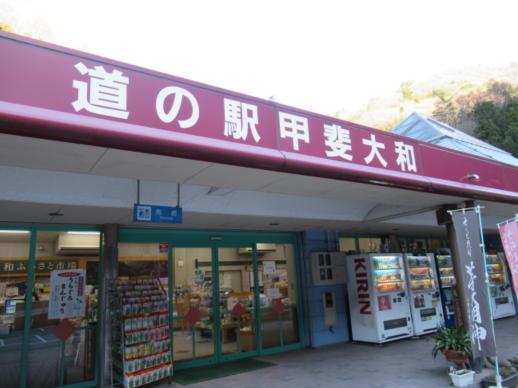 065  道の駅(1)