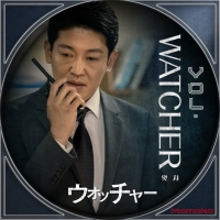 WATCHER<ウォッチャー>Disc4