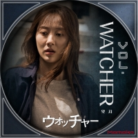 WATCHER<ウォッチャー>Disc5