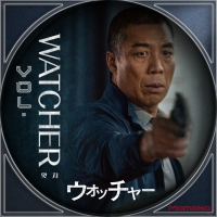 WATCHER<ウォッチャー>Disc6