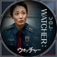 WATCHER<ウォッチャー>Disc7